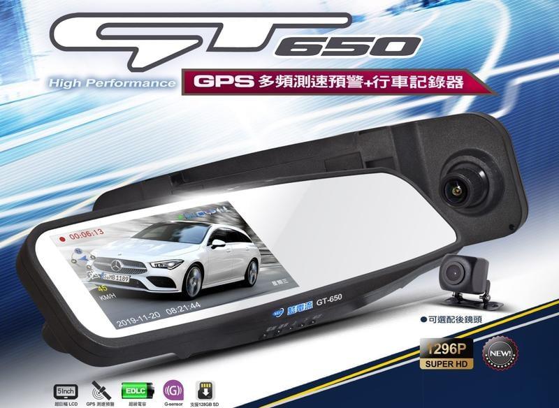 藍電流GT650 後視鏡 前後 雙錄 行車紀錄器+GPS超速警示器