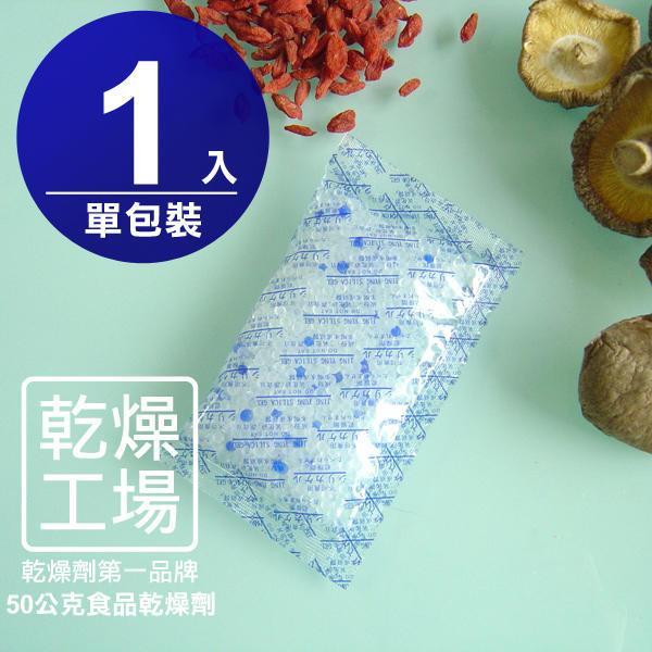 【乾燥工場】50克食品乾燥劑 1入單包裝,食品級 除濕劑 大型食品 寵物飼料 寵物食品專用乾燥包 水玻璃除濕包
