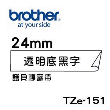 *耗材天堂* Brother TZe-151 護貝標籤帶 ( 24mm 透明底黑字 ),特價667元(未稅)