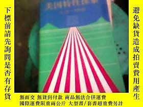 古文物罕見美國特性探索》精裝16開.帶護封露天10016美)盧瑟·S·利德基 主編中國社會科學出版社出版1991