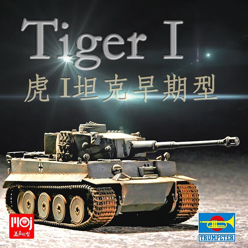 【汽車模型-免運】靜態拼裝模型擺件小號手1/72虎式重型坦克(早期型) 07242美嘉模型