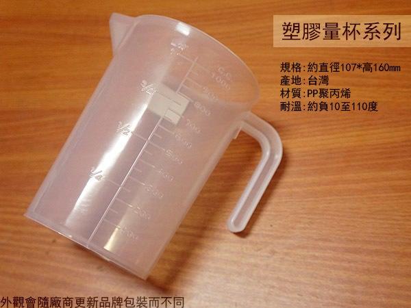 :::建弟工坊:::PP聚丙烯 塑膠量杯 1000ml 台灣製造 1000cc 1公