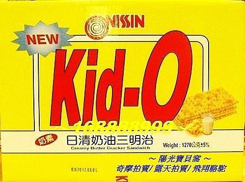 ☆陽光寶貝窩☆ Kid-O 日清 奶油三明治餅乾 素食 68包/盒 *特價*