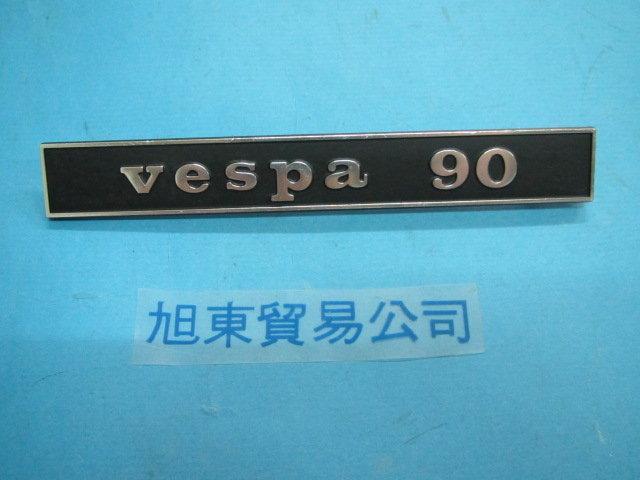 旭東偉士牌店...VESPA.偉士牌 90 古董小車後英文字[VESPA 90].後面有卯釘