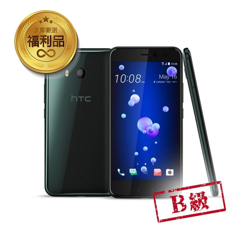 【福利機】HTC U11 64 / 128G 二手機 展示機