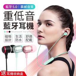 【磁吸頸掛x送精美收納盒】HJM-01磁吸藍牙耳機 防水藍牙耳機 重低音耳機 頸掛式耳機 藍芽耳機 耳機