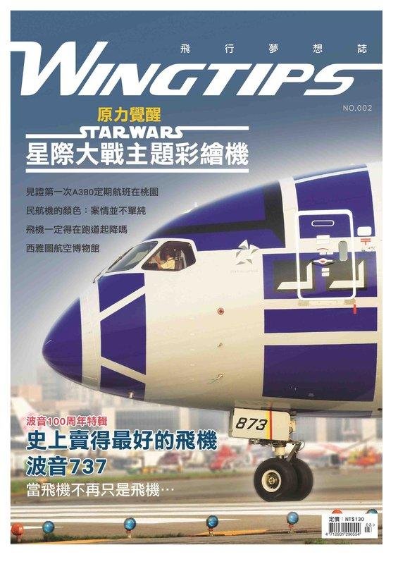 [RBF] WINGTIPS飛行夢想誌 6月號/2016 第2期