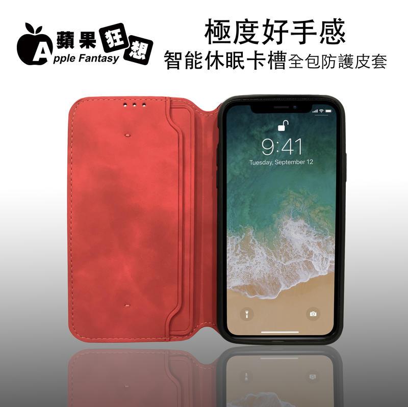 蘋果狂想】iPhone X iPhone7/8/Plus 香港JNW 智能休眠喚醒商務插卡皮套 柔順手感 保護套