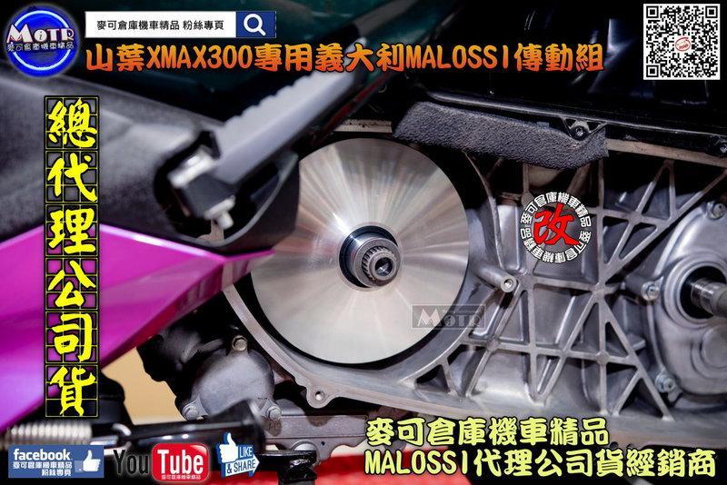 ☆麥可倉庫機車精品☆【山葉 XMAX300專用 義大利 MALOSSI 傳動組】XMAX XMAX-300 POLINI