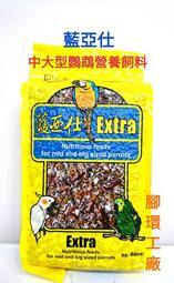 藍亞仕-中大型特級營養飼料~(黃色2.5公斤包裝)有殼穀物、堅果鸚鵡飼料(全新氮氣包裝飼料保存更新鮮!)