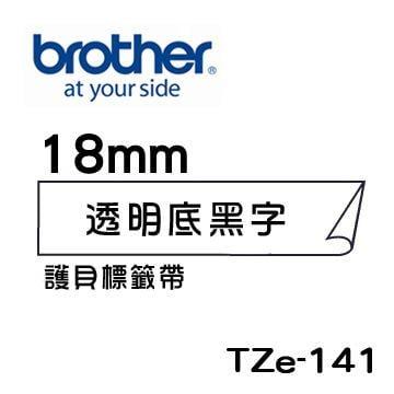 *耗材天堂* Brother TZe-141 護貝標籤帶 ( 18mm 透明底黑字 ),特價524元(未稅)