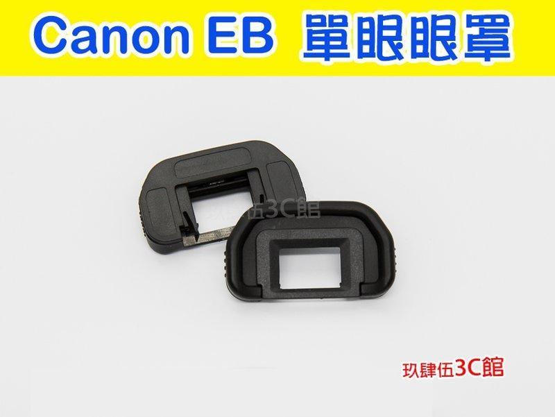 【玖肆伍3C】CANON EB 副廠 眼罩 5DII 5D2 60D 30D 40D 50D 5D 觀景窗
