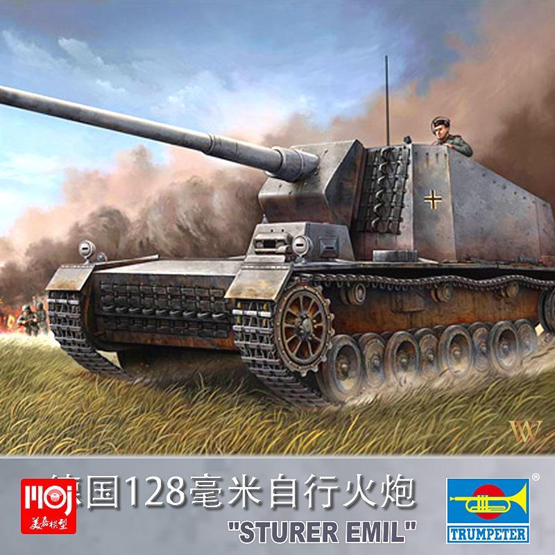 【汽車模型-免運】靜態拼裝模型擺件小號手1/35埃米爾128毫米自行火炮00350美嘉模型