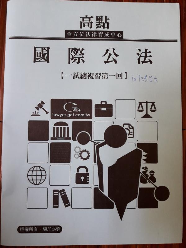 107年律師司法官一試國際公法總複習講義共一回-洪台大-高點