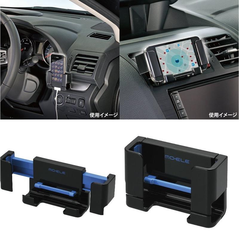 【MINA 米娜日本汽車精品】CARMATE 橫縱對應智慧型手機架(黑藍) ME60