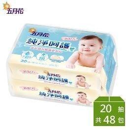 五月花 嬰兒柔濕巾20抽*2包*24袋超厚型隨身包 共48包 溫和不刺激的配方 mbt-E20QX2X24