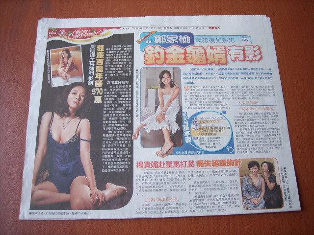 ★星情報報小屋★鄭家榆&楊貴媚&周明璟剪報 9/12/18