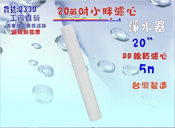 地下水處理20吋棉質PP濾心水塔過濾器.淨水器.魚缸.前置.水塔過濾器.RO純水機(貨號2330)【巡航淨水】