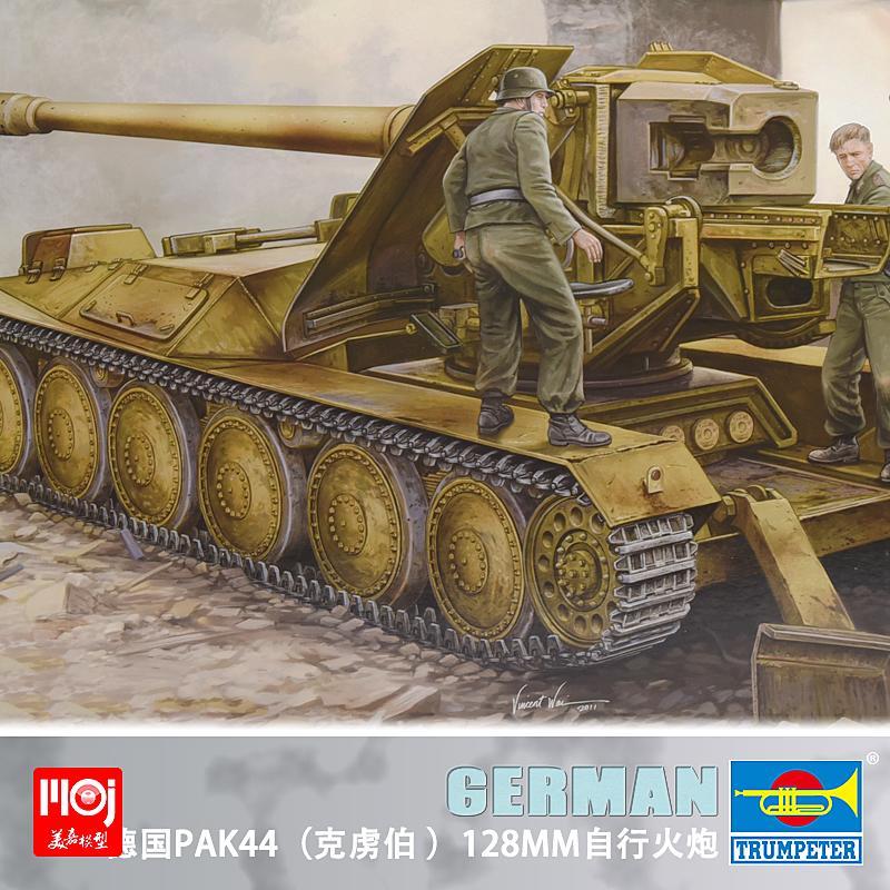 【汽車模型-免運】靜態拼裝模型擺件小號手1/35克虜伯128mm自行火炮 05523 美嘉模型