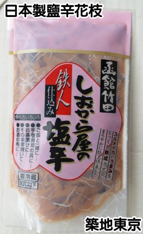 ☆築地東京☆【日本製鹽辛花枝,重量:130g/包,數量:1包】