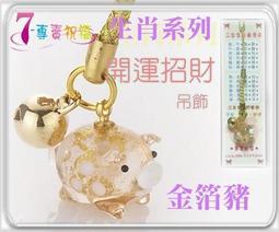 【7-專賣祝福】 琉璃金箔豬手機吊飾 三合貴人與六合貴人