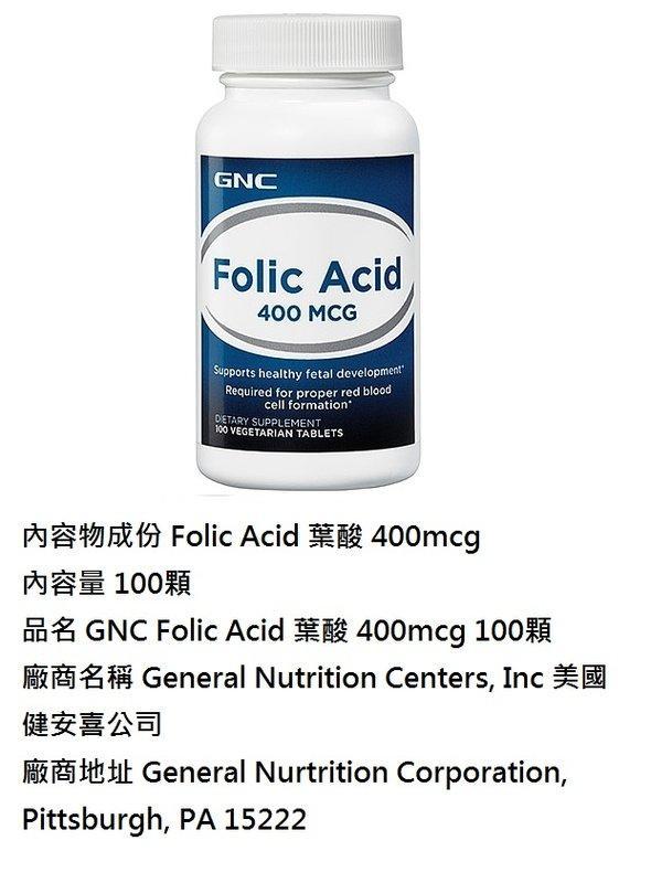 【茹茹小舖】美國健安喜 GNC Folic Acid 葉酸 400mcg 100顆1瓶240免運費【現貨在台】