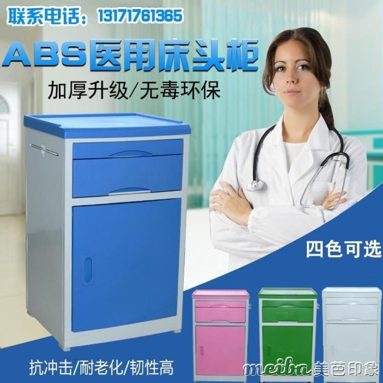 醫院用床頭櫃 醫院用床頭櫃 病房abs床頭櫃 病床床邊櫃QM