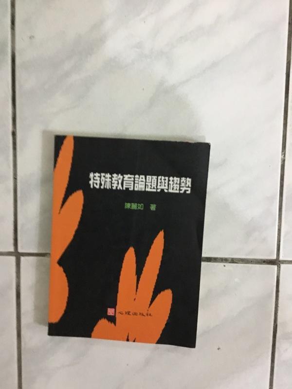 《特殊教育論題與趨勢》2005年初版ISBN:9577027024│心理│陳麗如