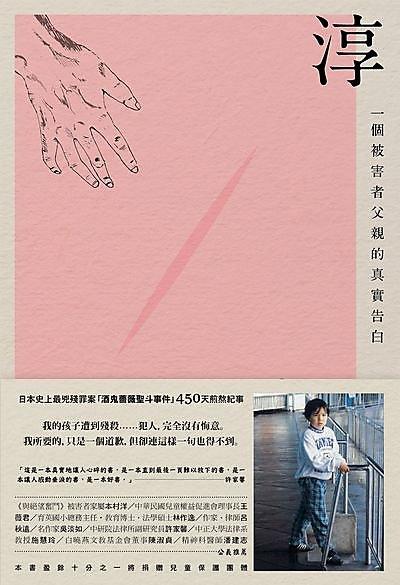 9789862272190【大師圖書新雨出版】淳:一位被害者父親的真實告白