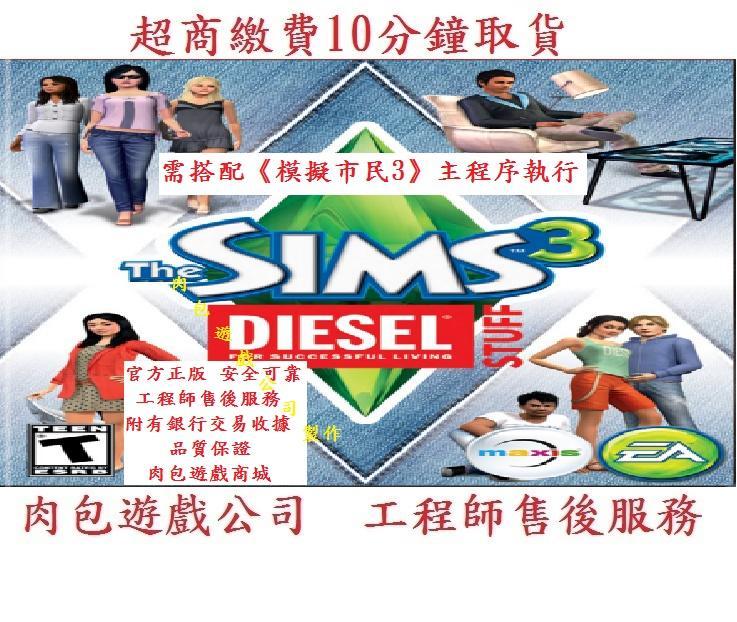 PC版 (資料片) 繁體 超商 EA 肉包 模擬市民3:DIESEL組合THE SIMS 3 DIESEL STUFF