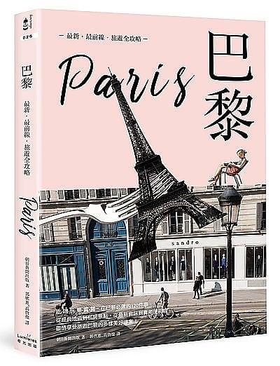 9789869276160【大師圖書奇光】巴黎:最新.最前線.旅遊全攻略
