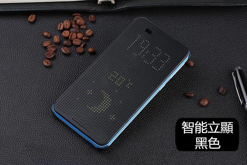 【智能立顯】HTC Desire 820 820S 820G+ 休眠喚醒 洞洞套 皮套 保護套 保護殼 點陣皮套 手機套