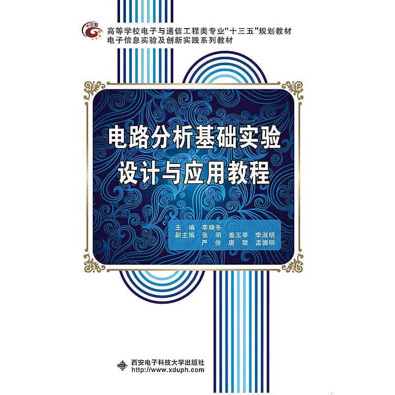 電路分析基礎實驗設計與應用教程 李曉冬 2016-10-27 西安電子科技大學出版社