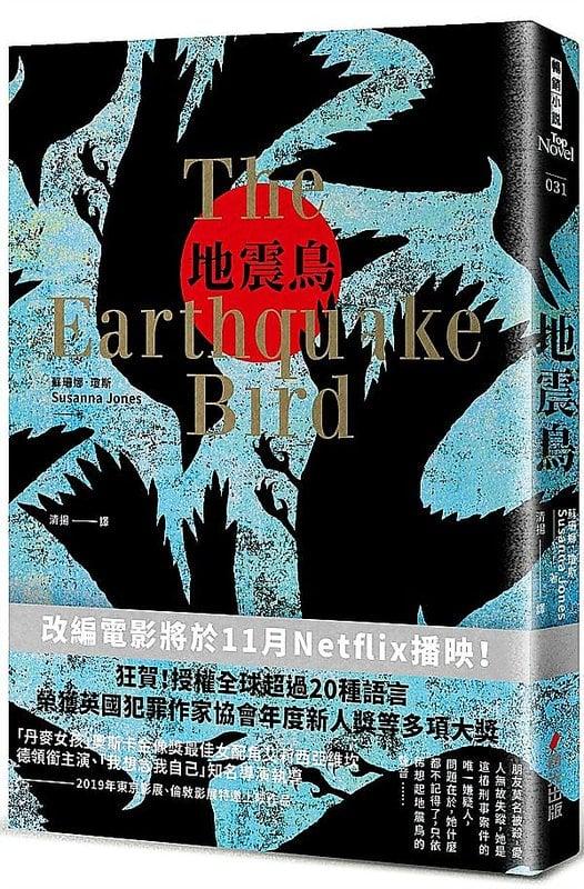 9789579439886【大師圖書春光(城】地震鳥(Netflix同名電影原著小說)