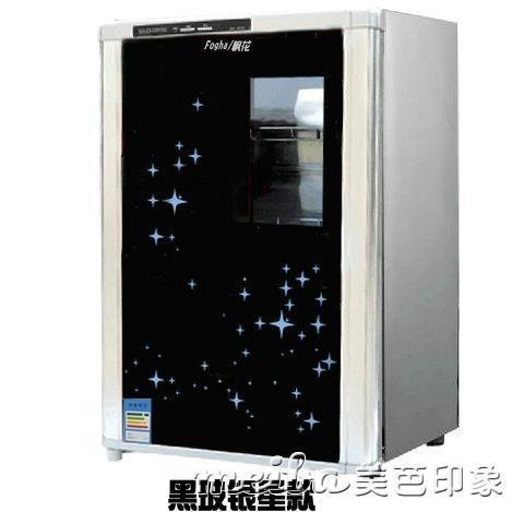 楓花30L60L烘碗機消毒碗櫃立式高溫光波家用商用68L迷你小型杯櫃igo
