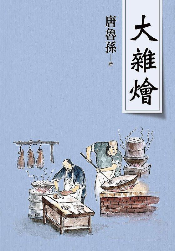 9789864023288【大師圖書大地出版】大雜燴(新版)