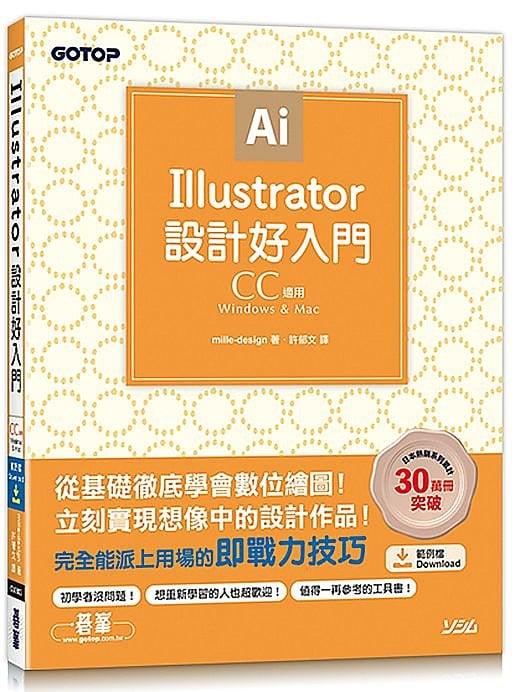 9789865023836【大師圖書碁峰資訊】Illustrator設計好入門(CC適用)