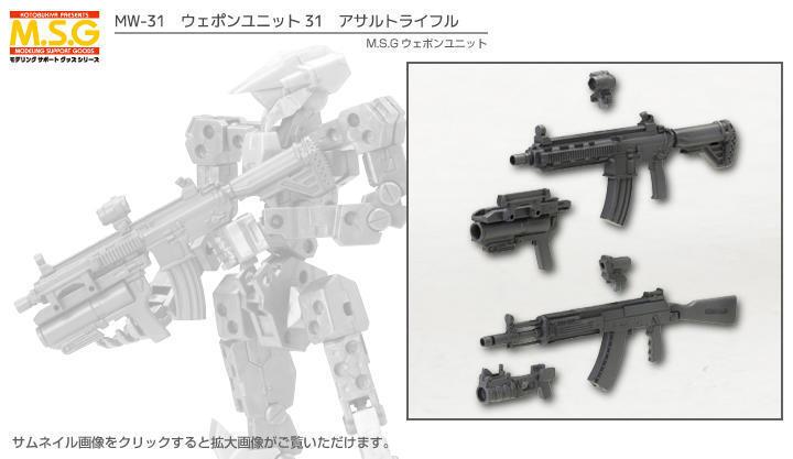 高雄詠揚 再販 7月預購 超取付免訂金 壽屋 MSG 武器 重武裝零件 MW31 衝鋒槍套組 尚可預購