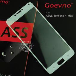 羊兒的店~Goevno ASUS ZenFone 4 Max ZC554KL 滿版玻璃貼 全屏 保護貼