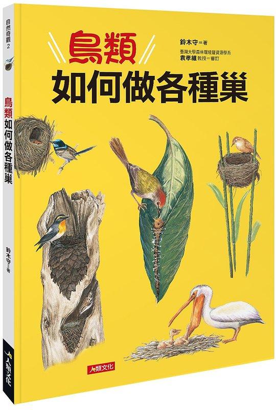 9789578586956【大師圖書人類文化】自然奇觀:鳥類如何做各種巢