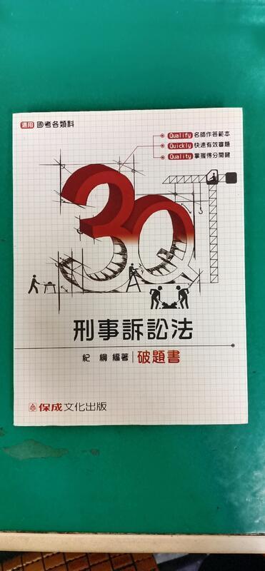 30 刑事訴訟法 破題書 紀綱 保成 新保成 高普考/各類特考/國考/公職考試  無劃記 H27