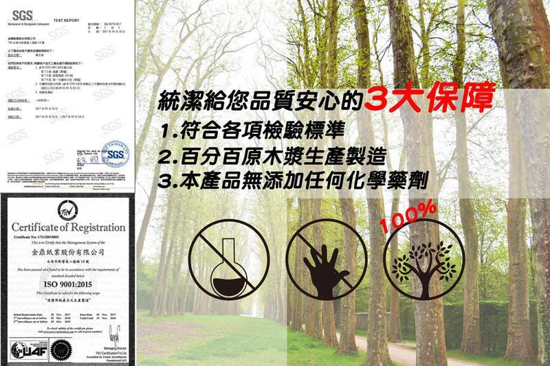 【統潔】點對點抽萬用擦手紙20入/箱,通過食安級認證,免運,團購,台灣製造,擦拭紙