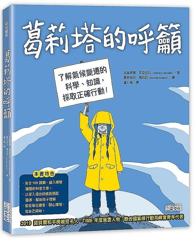 9789576582752【大師圖書三采文化】葛莉塔的呼籲:了解氣候變遷的科學、知識,採取正確行動!
