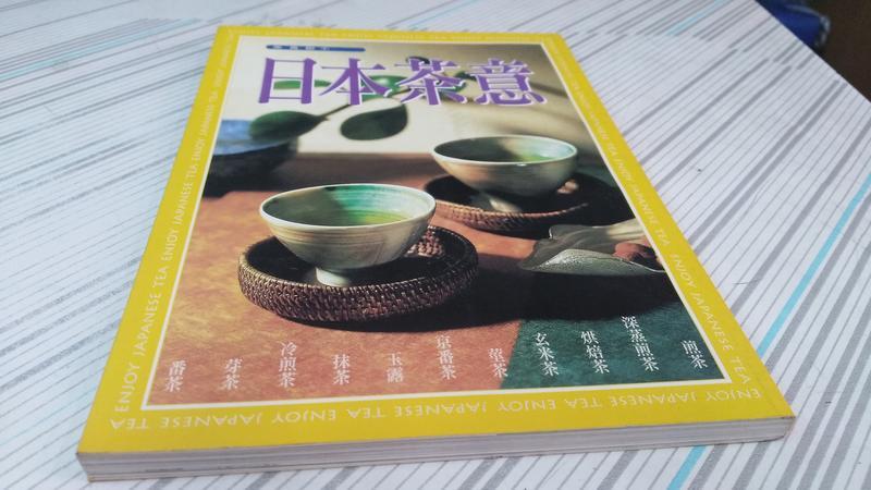 閱昇書鋪【 日本茶意  】永中國際/櫃-A-1-2