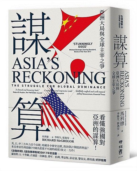 9789570854558【大師圖書聯經出版】謀算:亞洲大局與全球主宰之爭