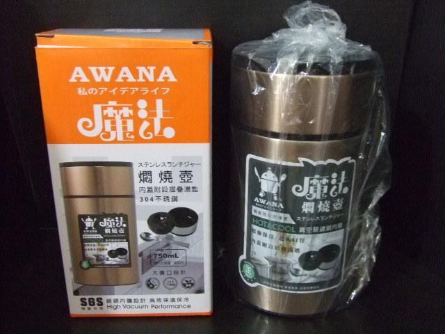 《雜鋪區》AWANA 魔法悶燒壺 750ml ML-750