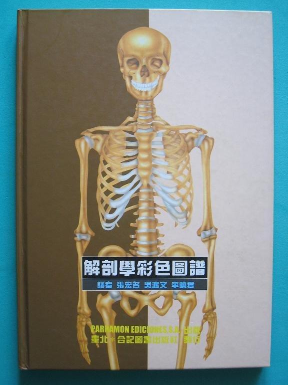 《解剖學彩色圖譜 (201-32C)》ISBN:9576664349│合記出版社│張宏名│八,九成新