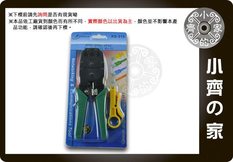 小齊的家 三用 電話線 網路線 壓線鉗 夾線鉗 工具 RJ-45壓線器 4P.6P.8P送撥線刀
