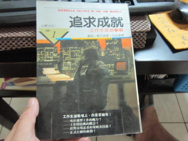 追求成就-工作生涯游擊戰 八成新、無劃記 、(T791)【一品冊】