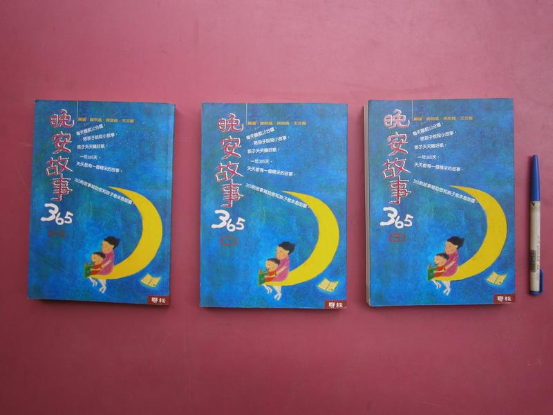 SH(全友二手書店~八里店)文學叢書~《晚安故事365(一  三)》無劃記│聯經出版│鄭明進等/著│00